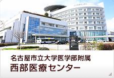 名古屋市立大学医学部附属西部医療センター